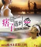 [爱情][2014][台湾][剧情][痞子遇到爱/爱在垦丁][DVD-RMVB/662MB]