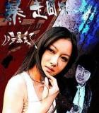 [2014][中国]][暴走囧探.Bad.Samaritans.Detective][HD720P.X264.AAC.Mandarin]