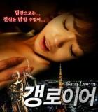 [2013][韩国][美女律师 Gang Lawyer ][DVD/MP4/BT电影下载]