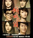 [2011][中国][剧情/爱情][倾城之泪/全城绝恋]