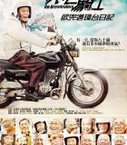 [2012][中国台湾][纪录片][不老骑士:欧兜迈环台日记不老骑士电影版][中字]
