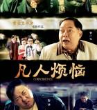 [2014悬疑喜剧片][凡人烦恼][BT下载][720P高清HD-MP4+MKV+RMVB]