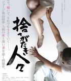 [2014][日本][剧情][被舍弃的人们][中文字幕]