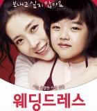 [2010年韩国剧情电影][婚纱/Wedding Dress][720P][中文字幕]