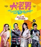 [2014萧敬腾喜剧爱情片][中国][大宅男][BT下载][DVD-RMVB+MKV]