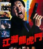 [1987][香港][动作][江湖龙虎斗 FLAMING BROTHERS][周润发/徐少强][mkv高清下载]