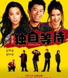 [2005][大陆][喜剧/爱情/剧情][独自等待][MKV]