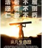 [2014][美国][剧情/动作/战争/运动][坚不可摧][DVDSCR MP4]