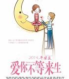 [2014][大陆][爱情][爱你不等来生][国语中英双字]