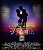 [2014][大陆][爱情][37次想你/N见钟情][HD1280]