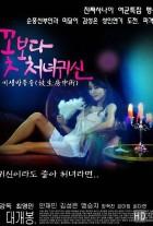 [2015][韩国][花一样的女鬼][DVD/MP4/BT电影下载]