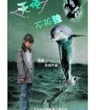 [2015][最新剧情片][中国][天使不孤独][720P高清BT下载][HD-RMVB+MKV]