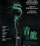 [2014][香港][青龙复仇 Revenge of the Green Dragons][1080P/高清电影下载]