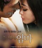 [2015][韩国][第二个母亲 The second monther][DVD/MP4/BT电影下载]
