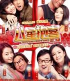 [2012][香港][贺岁/喜剧/爱情][新八星报喜][1280高清/1280超清]