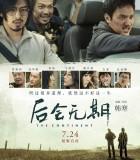 [2014][中国][剧情][后会无期][720P/1080P][国语]