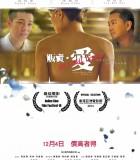 [2014][香港][剧情][贩卖·爱][BD-MP4/4G][粤语中字][720P/1080P]