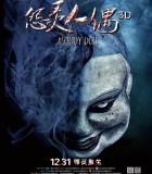 [2014][大陆][惊悚/恐怖][怨灵人偶3D][720P/1080P][国语中字]