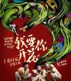 [2014][大陆][喜剧][我要你开花][WEB-MKV/2.43G][国语中字][1080P]