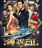 [2014][香港][喜剧][澳门风云2][HD-RMVB/1.65GB][国语中字][高清720P版][7.22更新]