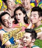 [2015][大陆][喜剧][奔跑吧兄弟电影版/奔跑吧!兄弟][DVD-RMVB/770MB][国语中英双字][清晰版][更新高清720P]