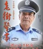 [2015][大陆][剧情][老街警事][720P/1080P][国语中字]