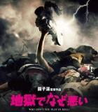 [2013][日本][动作][地狱为何恶劣][BD-RMVB/1.28GB][中字][高清蓝光720P版]