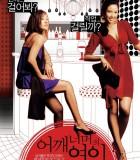 [2007][韩国][爱情/喜剧][肩外的恋人/爱情曙光][BD-RMVB/1.03G][韩语中字]