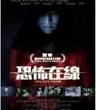 [2014][香港][惊悚][恐怖在线][BD-MKV/2G][中文字幕][2014最新]