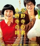 [2014][日本][喜剧][小野寺姐弟][720P-2.1G/1080P-4.8G][日语中字]