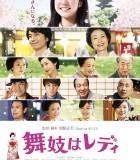 [2014][日本][喜剧][窈窕舞妓][1080P-5.8G/720P-2.5G][日语中字]