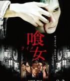 [2014][日本][恐怖][食女/鬼门食女][BD-RMVB/1.16GB][中字][高清720P版]