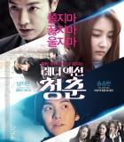 [2014][韩国][剧情][少年轻狂][720P-2.2G/1080P-5.2G][韩语中字]