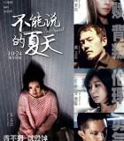 [2014][大陆][爱情][不能说的夏天/寒蝉][DVDRip-MKV/807MB][国语中字]