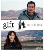 [2014][日本][爱情][礼物][BD-RMVB/916MB][中字][高清蓝光720P版]