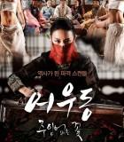 [2015][韩国][爱情/古装][於宇同:无主之花 Lost Flower: Eo Woo-dong][DVD/MP4/BT电影下载]