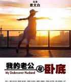 [2014][大陆][爱情][毒爱/我的老公是卧底][HD-RMVB/873MB][国语中字][高清1280版]