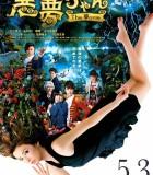 [2014][日本][悬疑][恶梦小姐电影版][BD-MP4/1.11G][日语中字][720P]