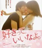 [2014][日本][爱情][只要你说你爱我真人版][BD-RMVB/1.01GB][中字][高清蓝光720P版]
