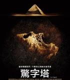 [2014][欧美][恐怖][夺命金字塔/金字塔迷踪/惊字塔][720p-2.6GB/1080P-2.94GB][无字幕]