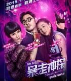 [2015年][中国][喜剧/爱情][暴走神探][暴走神探][1080]