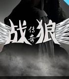 [战狼传奇/八路军与日军巷战][2015][大陆][战争][1080P/WEBRip-MKV/1.58G][国语中字]