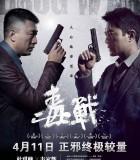 [2013][中国大陆][剧情/动作/犯罪][毒战/破冰][高清720P-1.26GB][国粤双语]
