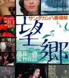 [望乡][1974][日本][剧情][HD-RMVB/402MB][上译配音]
