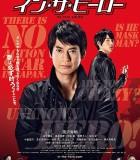 [真英雄][2014][日本][动作][1080P/BD-MP4/3.52G][外挂字幕]