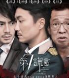 [2014][香港][犯罪][第七谎言][720p-4.42GB][国粤双语]