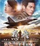 [想飞/Dream Flight][2014][台湾][剧情][1080P-6.3G/720P-2.7][国语中字]