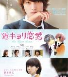 [近距离恋爱][2014][日本][爱情][480P/DVDrip-MP4/459MB][日语中字]