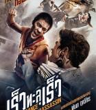 [2014][泰国][动作][刺客复仇][BD-RMVB/1.02G][泰语中字][2014年动作]