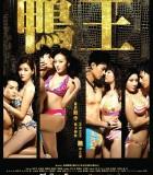 [鸭王][The Gigoto][2015][香港][喜剧/1.85G]